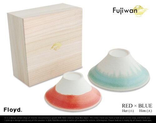 FUJIWAN フジワン /Floyd/フロイド /お茶碗 ご飯 茶碗 茶わん 富士山...