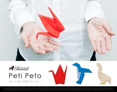 Peti Peto /プッチペット Perrocaliente / ペロカリエンテクリーナー クロス 動物 折り紙 形状...