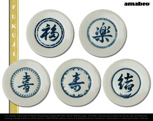 FUKUJI / フクジ amabro アマブロプレート 食器 漢字 皿 取り皿 【あす楽対応_東海】
