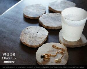 WOOD Coaster / ウッドコースターamabro アマブロ化石 珪化木 ウッド コースター 木【あす楽対応_東海】
