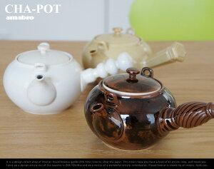 古き良き日本の文化に新たなデザインをNEW CHA-POT [ 急須 ] / チャ ポット[ きゅうす ]amabro ...