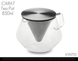 【 Lサイズ 850ml 】CARAT Tea Pot / カラット ティーポット KINTO / キントー 紅茶 お茶 コーヒー ストレーナー 茶こし ポット 急須 【あす楽対応_東海】
