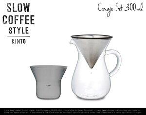 【 Sサイズ 300ml 】COFFEE Carafe Set 300ml / コーヒー カラフェ セット KINTO / キントー SL...