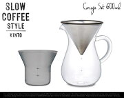 コーヒー カラフェ スローコーヒースタイル ドリップ