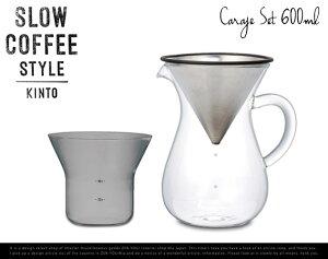 【 Lサイズ 600ml 】COFFEE Carafe Set 600ml / コーヒー カラフェ セット KINTO / キントー SLOW COFFEE STYLE スローコーヒースタイル ハンドドリップ カフェ ドリップポット【あす楽対応_東海】
