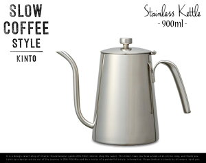 Stainless Kettle 900ml /ステンレス ケトル KINTO / キントー …