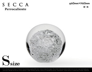 SECCA 球体 Ssize / セッカ S サイズ Perrocaliente ペロカリエンテオブジェ 雪花ガラス ゆきはな 青木 耕生 100%【あす楽対応_東海】