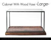 Cabinet With Wood Vase Lsize / キャビネット ウィズ ウッド ベース Lサイズ GLASS DOME /ガラスドーム ガラスケース ショーケース detail 【あす楽対応_東海】