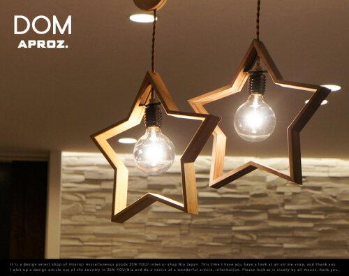 DOM Wood pendant light / ウッド ペンダントライト / APROZ / アプロス ★ STER スター 星 ライト...