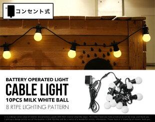 【コンセント式】CableLight/ケーブルライトイルミネーションLED非常灯電球ライト照明間接照明DETAIL