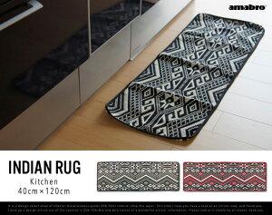 【約40×120cm】iINDIAN RUG Kitchen / インディアン ラグ キッチン amabro / アマブロ/キッチ...