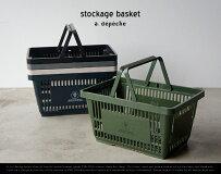 StockageBasket/ストッケージバスケットa.depeche/アデペシュW42.5×H22.5×D29cm買い物カゴショッピングバッグスタッキングバスケット収納衣類収納ショップカゴ