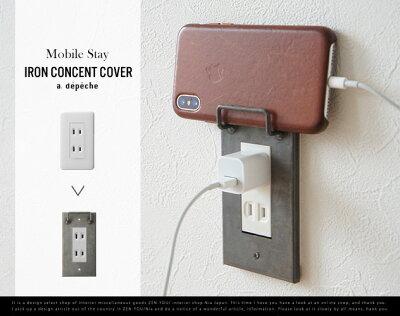 コンセントやスイッチ周りに一時置き場が出現。充電中のスマホもスッキリ!