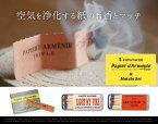 Papier d'Armenie & Matchs Set / パピエダルメニイ マッチ セット instrumental インストゥルメンタル インセンス お香 アロマ フラグレンス フランス製