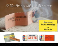 Papierd'Armenie&MatchsSet/パピエダルメニイマッチセットinstrumentalインストゥルメンタルインセンスお香アロマフラグレンスフランス製