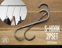 STEELS-HOOK(H25cm)/スチールS字フックPUEBCOプエブコアイアントイレホルダー