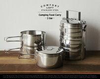 【3段重】CampingFoodCarry3tier/キャンピングフードキャリー3ティアーComfortLoftコンフォートロフトお弁当重箱弁当箱鍋アウトドアランチボックス