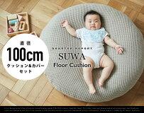 [クッション&カバーセット]SUWAFloorCushion/スワフロアクッションQUARTERREPORT/クォーターリポート直径100cm蜂巣織り日本製