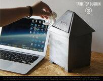TABLETOPDUSTBIN/テーブルトップダストビンPUEBCOプエブコゴミ箱ダストボックス卓上小さなゴミ箱