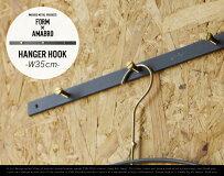 HANGERHOOK/ハンガーフックamabro×FORM/アマブロフォーム幅35cmフック3つアイアン真鍮日本製