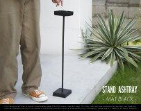 StandAshtrayBlackMat/スタンドアッシュトレイブラック灰皿ショップ飲食店外仕様アルミ製高さ73cmアルミDETAIL