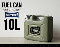 【10L】FuelCan/容量10LフューエルカンHUNERSDORFF/ヒューナースドルフ社アウトドアタンク給水燃料ウォータータンクドイツ製DETAIL