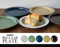 REGULARPLATEレギュラープレートamabroアマブロ直径21cm×H2.3cmお皿和食器ビンテージ飲食店