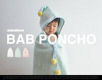 BABPONCHOバブポンチョamabro/アマブロ出産祝いバスタオルキッズ赤ちゃん用バスローブ