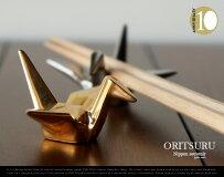 【10周年別注商品】ORITSURUHASHIOKISET/オリツル箸置き2PセットNipponsouvenir箸置きはしハシ鶴atexアテックス