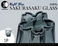 【10周年別注商品】SAKURASAKUROCKGLASS(別注カラーNightBlue)/さくらさくロックグラス100%ロックグラスコップ