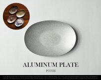 ALUMINUMPLATE/アルミニウムトレイPicusピクスW10cm×D7cmアルミ無垢小さなトレイ