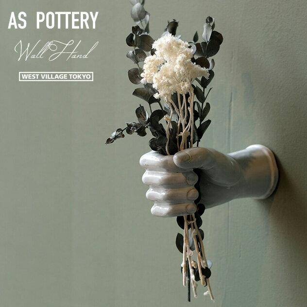 AS POTTERY (WALL HAND)/ アズ ポタリー (ウォールハンド)WEST VILLAGE TOKYO (ウエストビレッジトーキョー) 一輪挿し 日本製 陶器 花瓶 フラワーベース Made in Japan