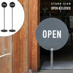 STAND SIGN (OPEN &CLOSED) / スタンド サイン オープン クローズSIKAKU シカク ショップ看板 H103cm 出店 日本製 自転車 置き場 駐車場 アイアン 鉄 岐阜 メイドインジャパン