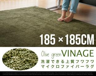 マイクロファイバーラグVINAGEヴィナージュ約185×185cmシャギーラグ絨毯カーペットホットカーペット対応モダンラグシンプルラグ