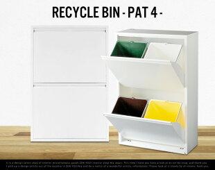 RECYCLEBINPAT4/リサイクルビンパット4ゴミ箱ごみ箱ダストボックス分別ごみランドリーボックス