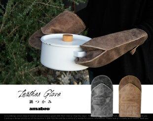 LeatherGloveレザーグローブamabroアマブロ鍋つかみ鍋敷きキッチンBBQミトンヴィンテージ【あす楽対応_東海】