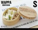 WAPPA BENTOBOX【S】 / ワッパ 弁当 ボックス &NU...