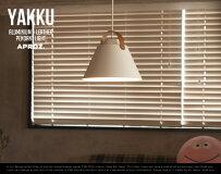 【1灯】ALMINUMPENDANTYAKKU/アルミニウムペンダントライトヤック1灯APROZ/アプロスライト間接照明照明ランプ天井AZP-592WH/BK