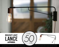 【50cm】BracketLightLANCE/50cmブラケットライトランスAPROZ/アプロス壁掛け照明アンティークエジソン球置型照明ライト間接照明照明ランプAZB-110-BK
