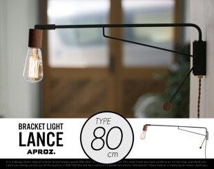 【80cm】BracketLightLANCE/80cmブラケットライトランスAPROZ/アプロス壁掛け照明アンティークエジソン球置型照明ライト間接照明照明ランプAZB-108-BK