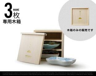 【木箱】MAME3枚専用/マメ3枚用木箱amabroアマブロ