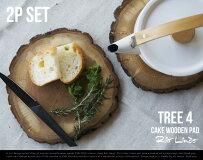 Tree4CakePad(2枚セット)/ツリーフォーケーキパッドRioLindo丸太オークブナプレートお皿鍋敷きトレーケーキプレート