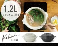 【1.2L(1-2人用)】KAKOMIIH鍋1.2L/カコミIH対応土鍋KINTO/キントー鍋土鍋IH