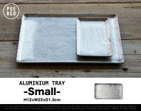 【S】ALUMINIUMTRAY/SサイズアルミニウムトレーPUEBCOプエブコH12xW22xD1.3cmトレイマネートレーペントレーアルミ