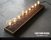 LightBulbDisplayライトバルブディスプレイARTWORKSTUDIOアートワークスタジオ什器E26×9照明展示店頭ディスプレイ