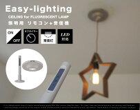 【照明用リモコン】EASY-LIGHTINGイージーライティングARTWORKSTUDIOアートワークスタジオFLUORESCENTLAMPフルーレセントランプ照明部品LED対応