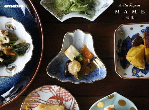 MAME / マメ amabro アマブロ 豆皿 有田焼 小皿 小鉢 有田 和食器