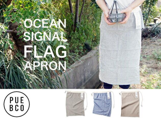OCEAN SIGNAL FLAG APRON (SIMPLE) オーシャン シグナル フラッグ エプロン シンプル PUEBCO プエブコ フラッグエプロン カフェエプロン ワークエプロン キッチン ガーデニング