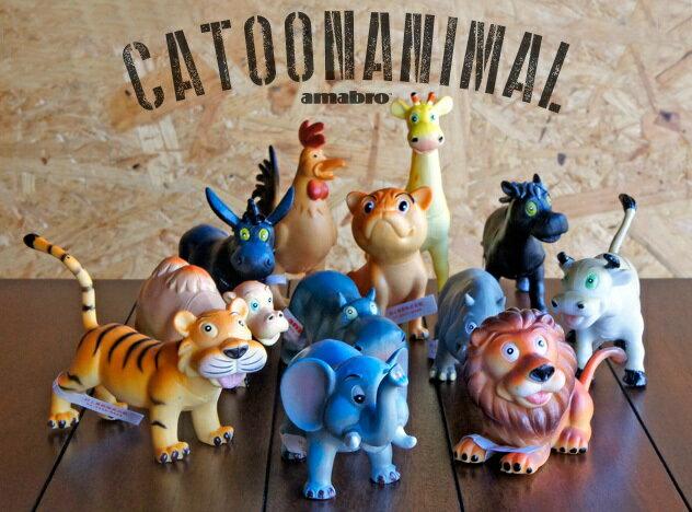 CATOON ANIMAL / カートゥーン アニマル amabro アマブロ アニマル おもちゃ 動物 セット 置物 【あす楽対応_東海】