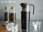 PLUG Iced Coffee Jug / プラグ アイスコーヒー ジャグ 1.2L KINTO / キントー コーヒー アイス ジャグ コーヒーポット ピッチャー 水差し タンブラー カラフェ